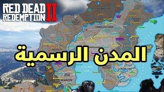 تعرف على المدن والمناطق الموجودة في Red Dead Redemption 2 .. !