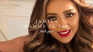 جميلة - حمي الطار    Jamila - Hammy El tar