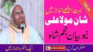 Shan Mola Ali Najam Shah  || New Bayan 2017 || Latest new bayan 2017 || Najam Shah Taqreer 2017