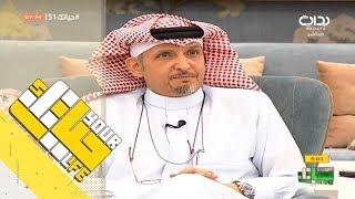 #حياتك51 | أكاديمية حياتك مع د. هاني الغامدي - حياتنا