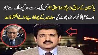 پاکستان کے سابق وزیر خزانہ کس کی مدد سے اور کیسے ملک سے فر ا ر ہوئے؟