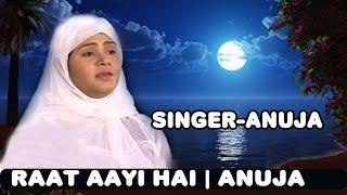 Raat Aayi Hai   Very Sad Song Karbala   Islamic Devotional Song   HD   Shaam-E-Gham   Anuja
