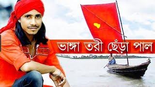 Amar Vanga Tori Chera pal | আমার ভাঙ্গা তরী ছেড়া পাল | কষ্টের গান | ভাবের গান