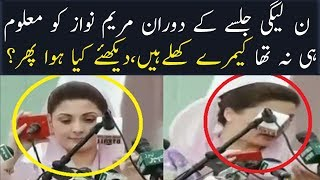 Maryam Nawaz Speech in jalsa
