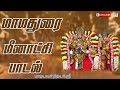 மாமதுரை மீனாட்சி பாடல் | Mamadurai Meenakshi Padal | Nithya Sree | Ranjanas Audios | Meenakshi amman