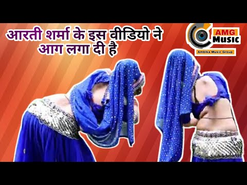 Aarti Sharma का धमाकेदार डांस | देवजी के लेवा लटको आरती शर्मा ने सबकी छुट्टी कर दी