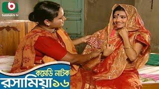 Bangla Funny Natok | Rosha Mia | EP 16 | ATM Shamsuzzaman, Chanchal Chowdhury, Saju Khadem