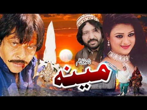 Xxx Mp4 Pashto Love Story MEENA Jahangir Khan Zabia Janbaz Pushto True Love Story Movie 2017 3gp Sex