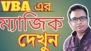 How to create a pattern in excel using VBA macro bangla Tutorial কলাম , রো কে মনের মত রং দিয়ে সাজান