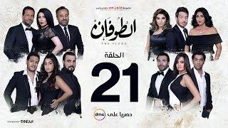 مسلسل الطوفان - الحلقة 21 الواحد والعشرون - Altofan Series Episode 21