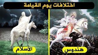 Download الاختلافات بين الأديان الكبرى عن يوم القيامة..المتشابهات و الفروق!!