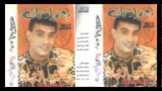 وحيد العمده - زمن المحبه  \ Wa7ed El 3omda - ZMAN ELMH2BA