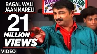 Bagal Wali Jaan Mareli - Hits Of Manoj Tiwari (Full Video Song)