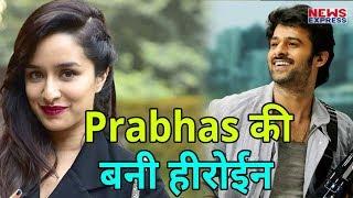 Prabhas के साथ काम करने के लिए Excited है Shraddha Kapoor
