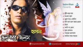 Hasan - Vul Kore Chilam | New Bangla Music 2017 | Sangeeta