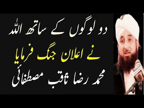 Xxx Mp4 2 Logo K Sath ALLAH Ne Elaan E Jang Farmaya Muhammad Raza SaQib Mustafai 3gp Sex