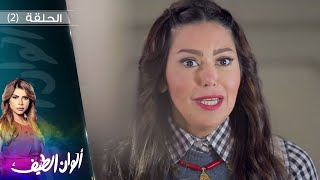 Episode 02 - Alwan Al Teef Series | الحلقة الثانية - مسلسل ألوان الطيف