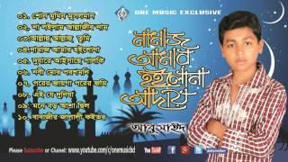 Namaz Amar Hoilo Na Aday। Folk Songs 2017 । Bangla Folk । New Songs । Abu Sayed । One Music bd