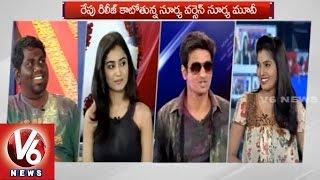 Surya Vs Surya movie team in V6 chit chat - Nikhil Siddharth | Tridha Choudhury | Viva Harsha