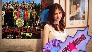 Про винил с Лолой Флекси - выпуск 3. The Beatles - Sgt. Pepper's Lonely Hearts Club Band