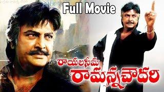 Rayalaseema Ramanna Chowdary Telugu Full Movie || Mohan Babu, Jayasudha