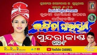 Sundarakanda - EP - 8 // Bandita Parayan // Bandita Nayak // PP Production