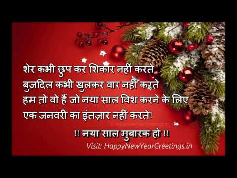 Best New Year Shayari in Hindi for Whatsapp & Facebook