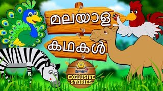 Malayalam Story for Children - മലയാള കഥകൾ | Stories for Kids | Moral Stories for Kids | Koo Koo TV