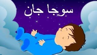 Soja Jaan and more | سوجا جان | Urdu Lullaby | Nursery Rhymes Collection for Kids