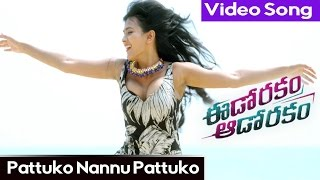 Pattuko Nannu Pattuko Video Song || Eedo Rakam Aado Rakam Movie Songs || Raj Tharun, Hebah Patel
