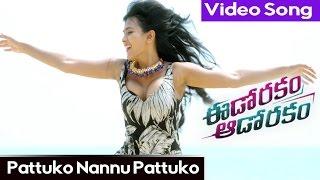 Pattuko Nannu Pattuko Video Song || Eedo Rakam Aado Rakam Movie Songs || Raj Tharun, Hebah Patel