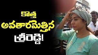 Actress Sri Reddy NEW CHARACTER | COMMENTS On Cm Chandrababu Naidu | PROTEST At Srisailam | Politics