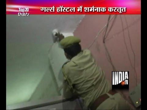 CCTV cameras found installed in bathrooms of girls hostel in Rajasthan