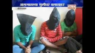 aurangabad gang rape