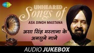 Unheared Punjabi Songs Audio Juke Box | Asa Singh Mastana