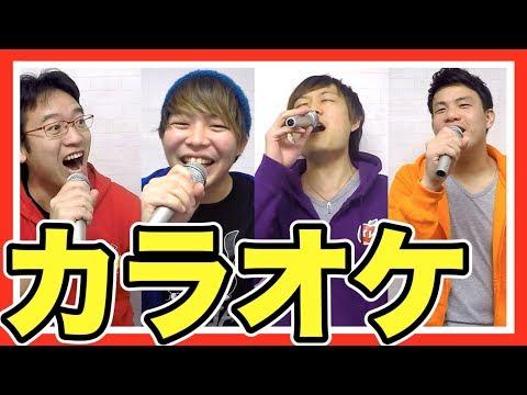 Xxx Mp4 【大流行】カラオケ歌しりとりゲームで大爆笑wwww 3gp Sex