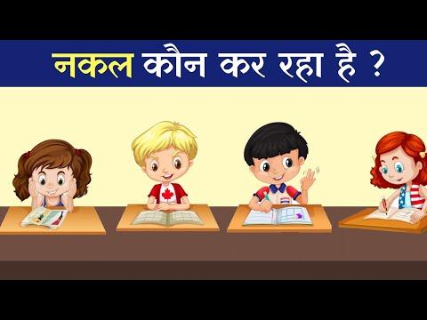 Xxx Mp4 5 Majedar Aur Jasoosi Paheliyan Nakal Koun Kar Raha Hai Riddles In Hindi Funny Puzzel S Logi 3gp Sex