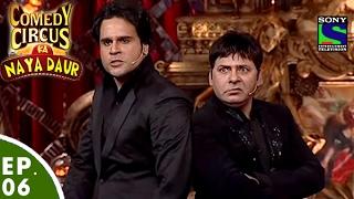 Comedy Circus Ka Naya Daur - Ep 6 - Kapil Sharma, Krushna, Bharti - Uniform Special