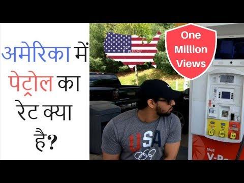 Xxx Mp4 Petrol Gasoline Price In America Indian Vlogger 3gp Sex