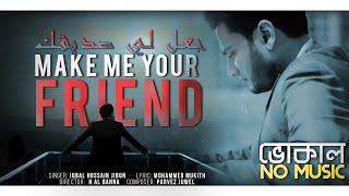 Iqbal HJ | Make me your Friend | جعل لي صديقك  | Official VOCAL Version