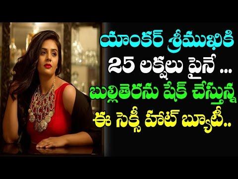 Xxx Mp4 యాంకర్ శ్రీముఖికి 25 లక్షలు పైనే Anchor Srimukhi Shakes Small Screen With Her Sex Appeal Srimukhi 3gp Sex