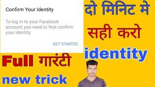 fb identity problem solution in 2018 new trick