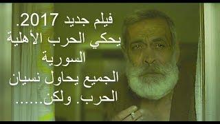 فيلم عربي 2017 سوري