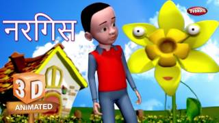 Top 30 Flower Rhymes Collection in Hindi 4 | फूल हिंदी कविता | Hindi Rhymes For Kids | 3D Flowers