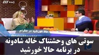 سوتی های وحشتناک خاله شادونه در برنامه زنده !!!