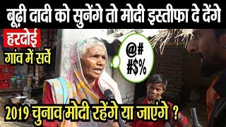 गांव में बूढ़ी दादी ने मोदी को दिखाई असलियत, Akhilesh के लिए अच्छी खबर | Election 2019