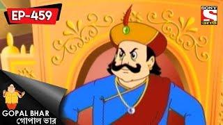 Gopal Bhar (Bangla) - গোপাল ভার  - Episode 459 - Aajab Aabdar - 3rd December, 2017