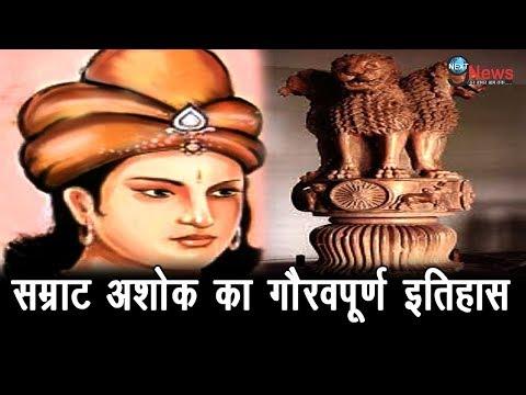 Xxx Mp4 अनदेखा सम्राट अशोक का गौरवपूर्ण इतिहास चाणक्य का रहा बड़ा हाथ Ashoka Life History In Hindi 3gp Sex