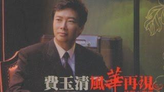 又见柳叶青--Cover version (Original Singer:费玉清)