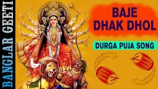 Bengali New Durga Pooja Song | Baje Dhak Dhol | VIDEO SONG | IM Possible | 2016 Devotional Song